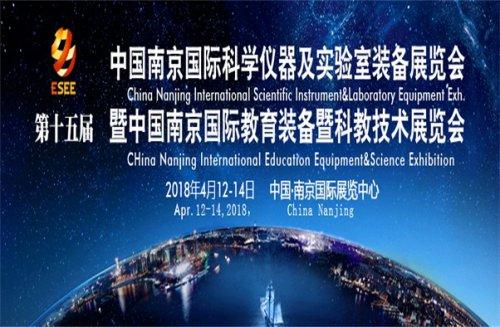2018第十五届南京国际科学仪器及雷竞技装备展览会